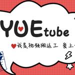 【YUE tube】—玻尿酸隆鼻,妹纸全程无压力!